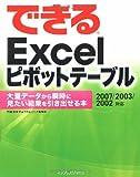 できるExcel ピボットテーブル 2007/2003/2002対応 大量データから瞬時に見たい結果を引き出せる本