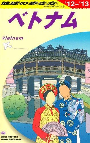 D21 地球の歩き方 ベトナム 2012~2013の詳細を見る