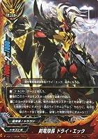 【シングルカード】X-BT01)剣竜隊長 ドライ・エック/ドラゴンW/ガチレア/X-BT01/0009