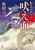 吠え面-帳尻屋仕置(6) (双葉文庫)