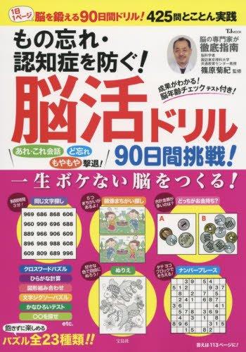 もの忘れ・認知症を防ぐ! 脳活ドリル 90日間挑戦! (TJMOOK) 宝島社