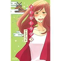 ナビガトリア(3) (BE・LOVEコミックス)
