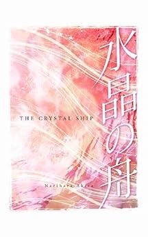 [鳴原あきら]の水晶の舟