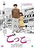 ごっこ[DVD]
