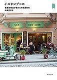 イスタンブール 東西の歴史が織りなす魅惑都市 (KanKanTrip22)