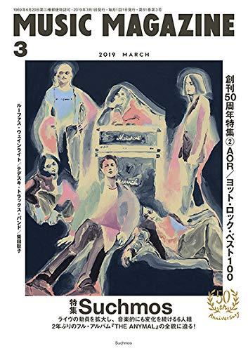 ミュージック・マガジン 2019年 3月号