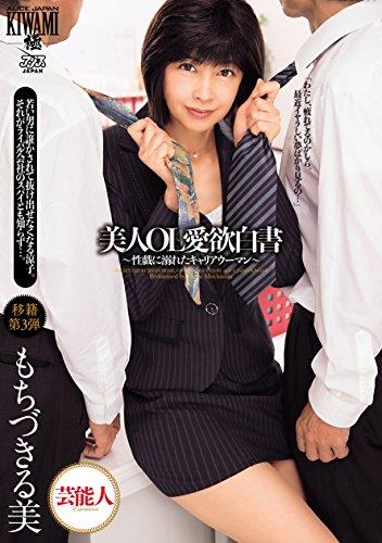 미인 OL 愛欲 백지 ~ 성 희에 빠진 캐리어 우먼 ~ 떡 づきる 아름다움 앨리스 JAPAN [DVD]