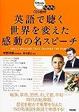 CD3枚付 英語で聴く 世界を変えた感動の名スピーチ (EZ Booksシリーズ)