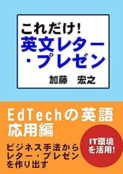 [加藤 宏之]のこれだけ!英文レター・プレゼン: EdTechの英語  応用編 (JBEブックス)