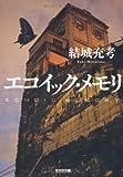 エコイック・メモリ (光文社文庫)
