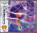 「ふしぎの海のナディア」グッド・ラック・ナディア~バイ・バイ・ブルー・ウォーター・パート2