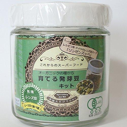 育てる発芽豆 キット レンズ 豆/有機 種子/グリーンフィールド/スプラウト