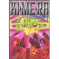 KI・ME・RA (1) (ぶんか社コミックス)