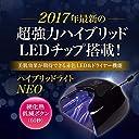 ●ゆうメール不可●2017年最新の高品質ハイパワーUV LED搭載!切り替えなしでそのままUVジェルもLEDジェルも素早く完全硬化する超強力UV LEDライト!ハイブリッドライトNEO
