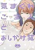 気まぐれご主人とおしかけ猫【単話売】 3 (aQtto!)