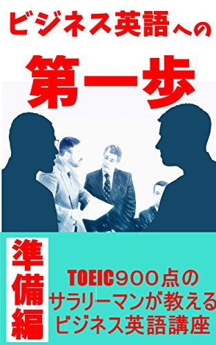 ビジネス英語への第一歩 準備編: TOEIC900点のサラリーマンが教えるビジネス英語講座