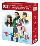 マイ・ガール DVD-BOX1〈シンプルBOX 5,000円シリーズ〉[DVD]