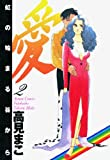 愛 虹の始まる谷から : 2 (アクションコミックス)