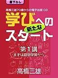 学びへの新たなスタート:第1講 まずは語学学習から 高橋三雄70歳からの電子出版03