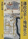 藩政改革と地域社会―秋田藩の「寛政」と「天保」