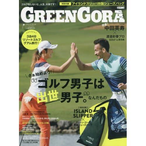 GREEN GORA(グリーン ゴーラ)(5) 2017年 05 月号 [雑誌]: GOETHE(ゲーテ) 増刊