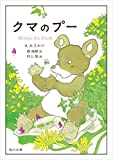 クマのプー【電子限定イラストカラー版】 「クマのプー」シリーズ (角川文庫)