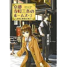 京都寺町三条のホームズ : 3 浮世に秘めた想い (双葉文庫)