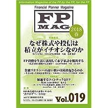 ファイナンシャル・プランナー・マガジン Vol.019(2018年春号) FPMAG
