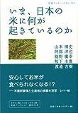 いま、日本の米に何が起きているのか (岩波ブックレット)