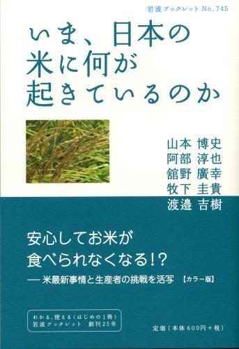 いま、日本の米に何が起きているのか (岩波ブックレット)の詳細を見る