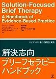 解決志向ブリーフセラピーハンドブック―エビデンスに基づく研究と実践