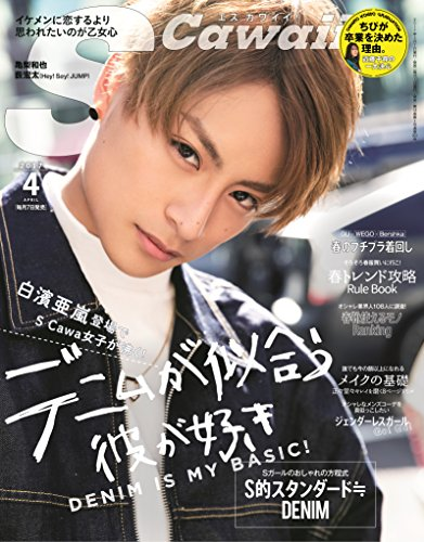 Scawaii! (エス カワイイ) 2017年 04月号 白濱亜嵐(EXILE/GENERATIONS from EXILE TRIBE)