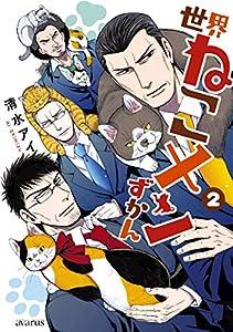 世界ねこメンずかん 2巻 (マッグガーデンコミックスavarusシリーズ)