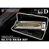 TOMBO ( トンボ ) MAJOR BOY/NO.1710 メジャーボーイ Key-D 10ホールハーモニカ ハードケース付