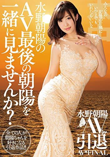 水野朝陽AV引退 本中 [DVD]