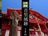 沖縄世界遺産写真集シリーズ07 世界遺産 首里城跡