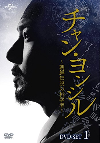 チャン・ヨンシル~朝鮮伝説の科学者~ DVD-SET1