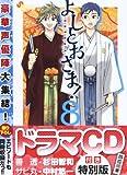よしとおさま! 8―ドラマCD付き特別版 (小学館プラス・アンコミックスシリーズ)