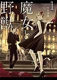魔女と野獣(1) (ヤンマガKCスペシャル)