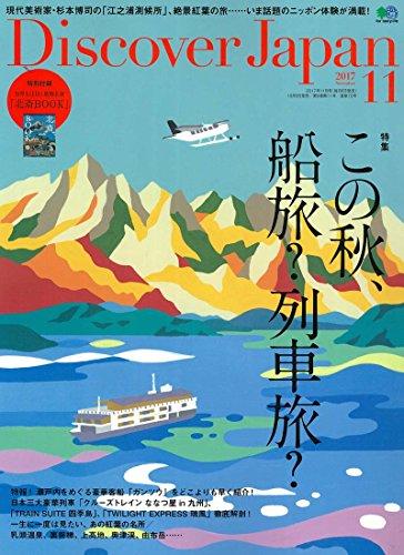 Discover Japan(ディスカバージャパン) 2017年 11 月号 [雑誌](特集:この秋、いい旅 2017)
