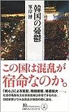 「韓国の憂鬱 (日経プレミアシリーズ)」販売ページヘ