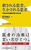 殺される患者、生かされる患者 - 100点の治療を受ける方法 - (ワニブックスPLUS新書)