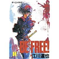 BE FREE!(10) (モーニングコミックス)