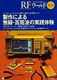 RFワールド no.8―無線と高周波の技術解説マガジン 製作による無線・高周波の実践体験