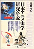 日本アニメ史学研究序説