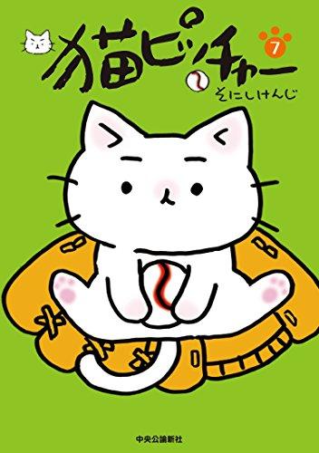 猫ピッチャー 7 (単行本)