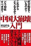 「中国大崩壊」入門 何が起きているのか?これからどうなるか?どう対応すべきか?