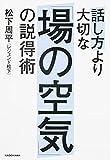 話し方より大切な「場の空気」の説得術 KADOKAWA/角川書店