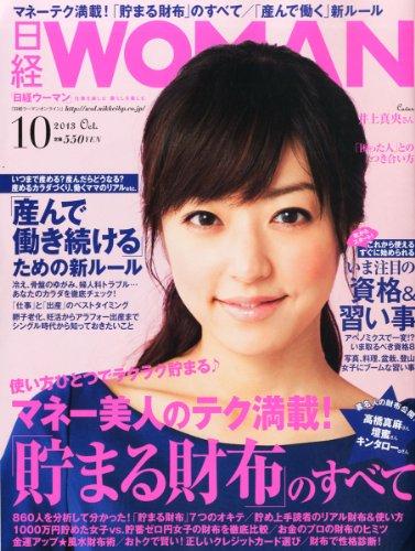 日経 WOMAN (ウーマン) 2013年 10月号 [雑誌]