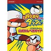 パワポケダッシュ 公式かんぺきガイド (KONAMI OFFICIAL BOOKS)